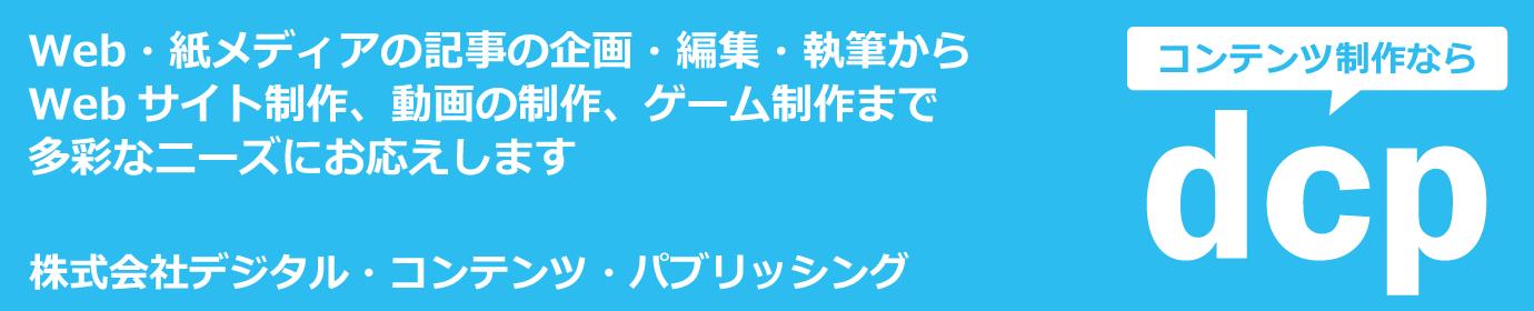 株式会社デジタル・コンテンツ・パブリッシング